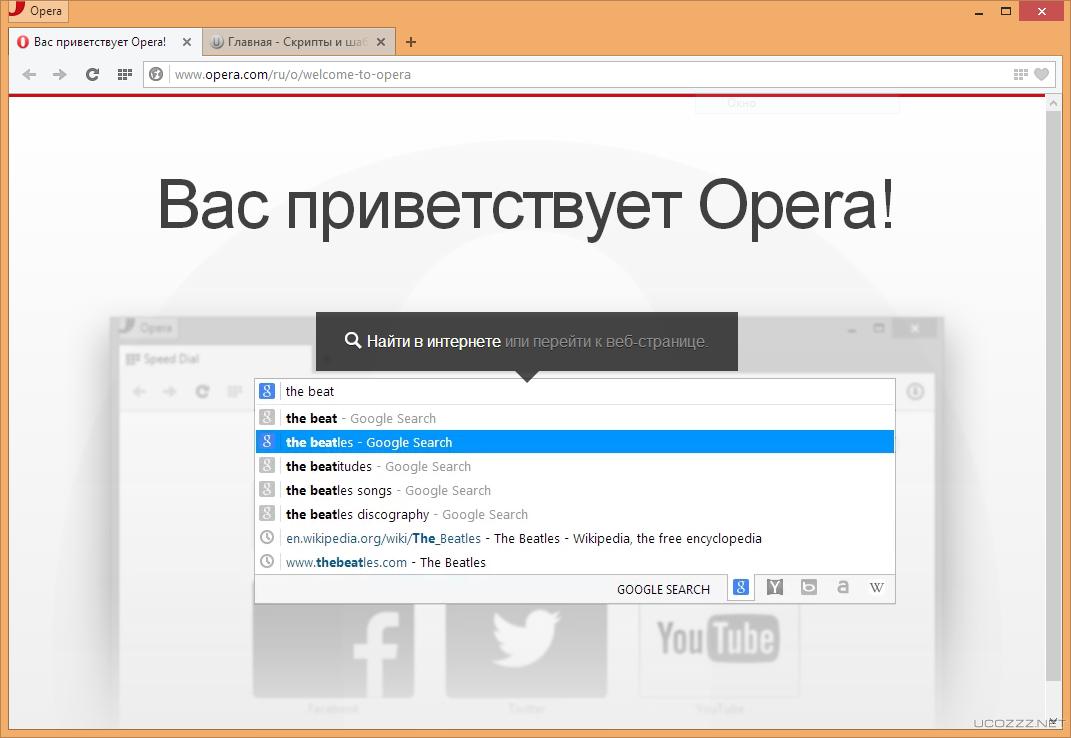 Замена картинки в Закладке Opera forums 21