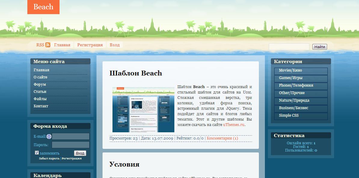 Как на сайтах ucoz сделать футер